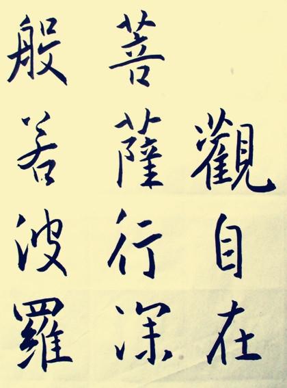 〔正宫·白鹤子〕晚归 [中原音韵][四齐]